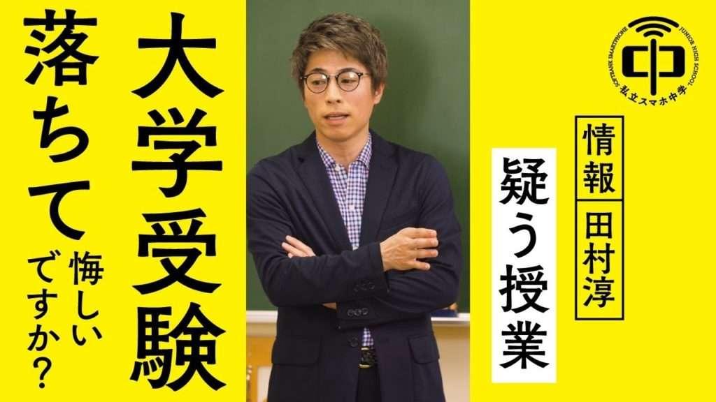 田村淳が法律無視?「中学を出たら旅をしては」と非常識で危険なアドバイス!