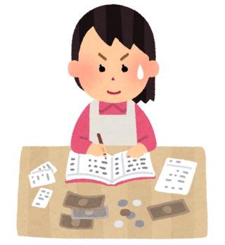 家計簿付けるの苦手な人いますか?