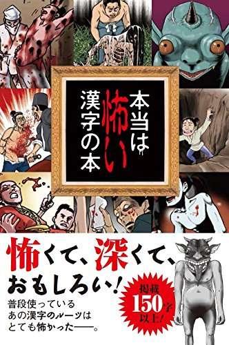 『爽』に含まれる4つのバツ印が示すものは…実は恐ろしい意味を持つ漢字 | ダ・ヴィンチニュース
