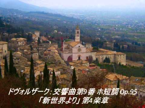 ドヴォルザーク:交響曲第9番「新世界より」 第4楽章 - YouTube