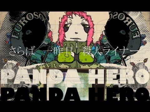 ハチ  MV「パンダヒーロー」HACHI / Panda Hero - YouTube
