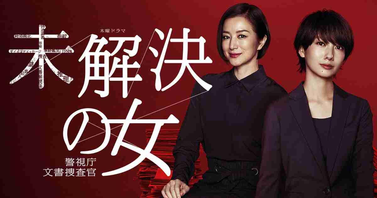 第3話|ストーリー|木曜ドラマ『未解決の女 警視庁文書捜査官』|テレビ朝日