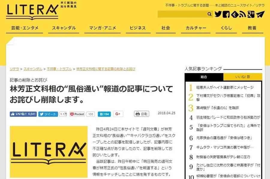 リテラ、林文科相「風俗通い」誤報で謝罪 訂正繰り返すも...「不正確」認め削除(J-CASTニュース) - Yahoo!ニュース