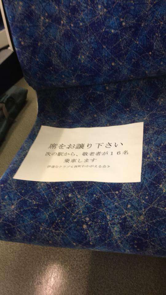 「敬老者が乗車します」置き紙で電車席16人分を占拠 批判受け仙台老人ク連合会が謝罪