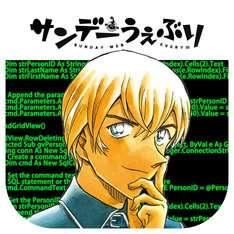 「名探偵コナン」全巻が48時間限定で無料公開