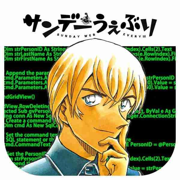 「名探偵コナン」全巻が48時間限定で無料公開、うぇぶりのアイコンに安室透 - コミックナタリー