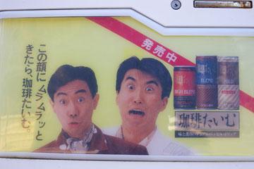 兵庫県警のHPに「ムラムラ」表記 不適切表現と批判を受け削除