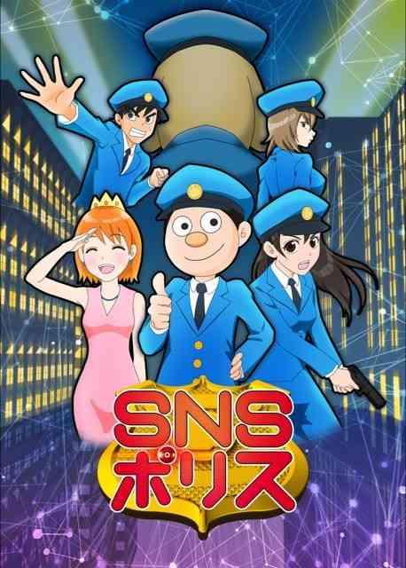 「SNSポリス」SNS取り締まる警部役は山里亮太!4月より30分アニメとして放送 - コミックナタリー
