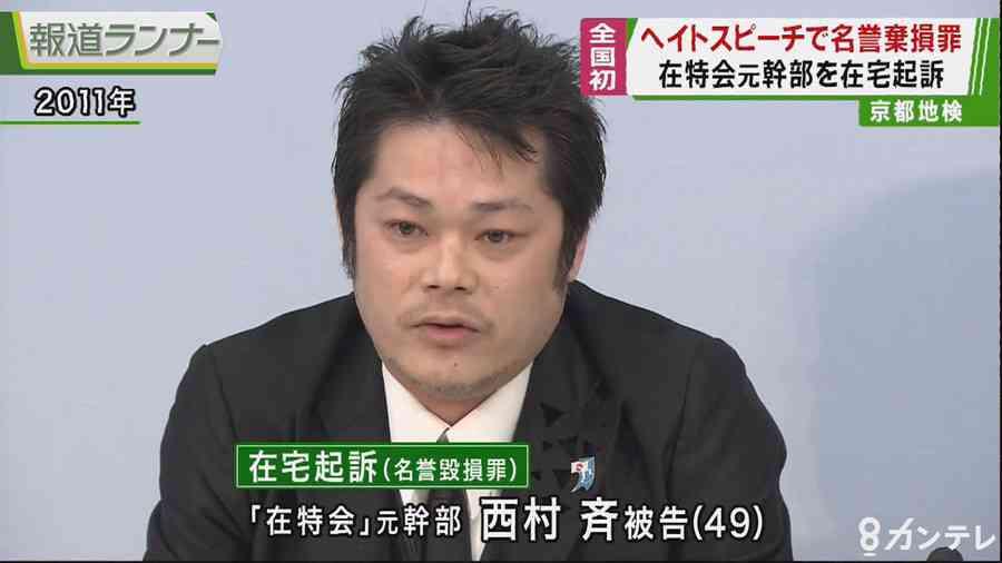 「ヘイトスピーチ」在宅起訴 全国で初めて名誉棄損罪を適用(関西テレビ) - Yahoo!ニュース