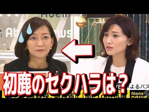 【セクハラ問題】金子恵美「初鹿の時はどう対応したの?」急所を突きまくって牧山ひろえタジタジ - YouTube