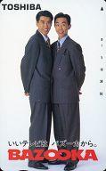 石橋貴明/木梨憲武「いいテレビは、バズーカから。 BAZOOKA (※表面キズ有り)」 | 中古 | 男性アイドル・俳優系テレホンカード | 通販ショップの駿河屋