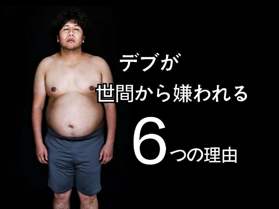 デブが世間から嫌われる6つの理由を受け止めてダイエットに励む | もてもてあいしてる