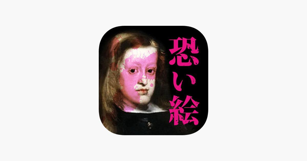 「恐い絵」をApp Storeで