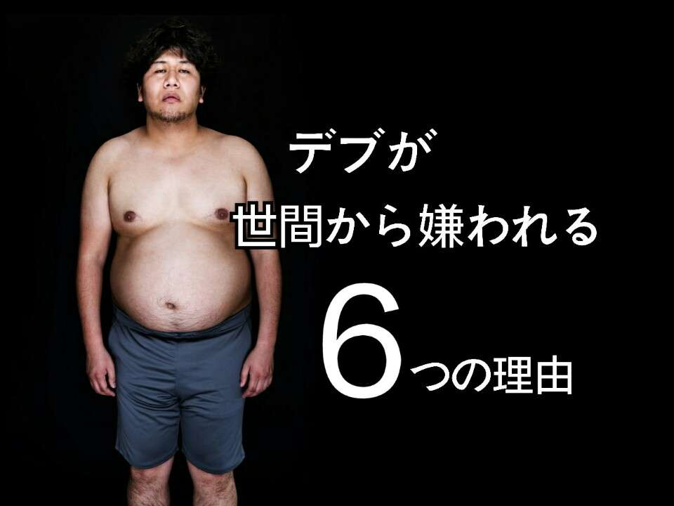 デブが世間から嫌われる6つの理由を受け止めてダイエットに励む   もてもてあいしてる