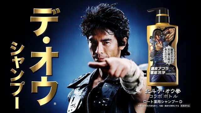 「北斗の拳」コラボ商品CMで伊藤英明がケンシロウ熱演 「おまえはもうニオわない」