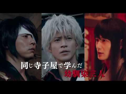 映画『銀魂』メイキング(盟友編)【HD】2017年7月14日(金)公開 - YouTube
