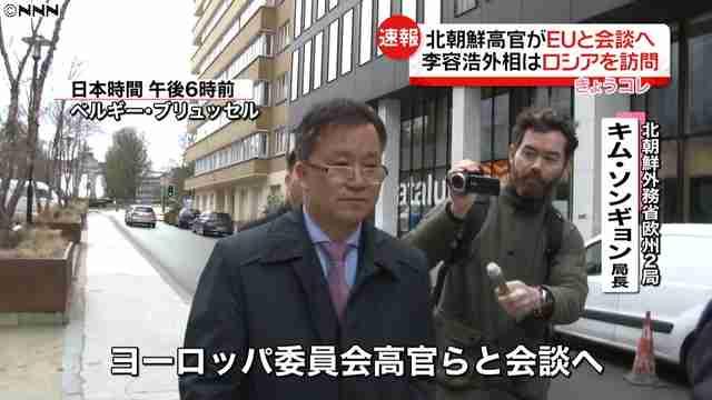 北朝鮮高官がEUと会談へベルギー訪問 米朝首脳会談を控え積極外交 - ライブドアニュース