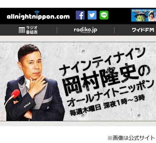 岡村「めちゃイケメンバーで番組呼び合おうと」 | Narinari.com
