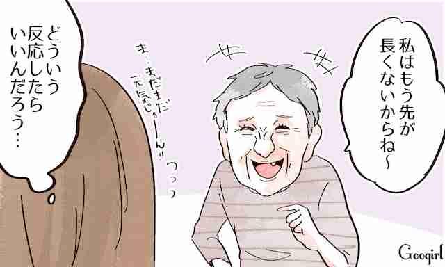 超わかる…! あなたの身近にいる「お年寄り」あるある | 女子力アップCafe  Googirl