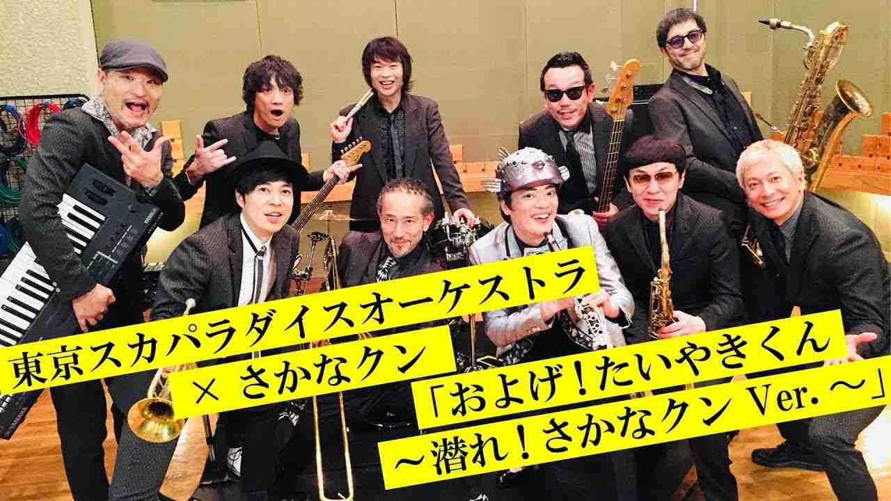 東京スカパラダイスオーケストラ×さかなクン「およげ!たいやきくん~潜れ!さかなクン Ver.~」 - YouTube