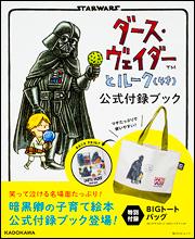 ダース・ヴェイダーとルーク(4才) 公式付録ブック:雑誌 | KADOKAWA