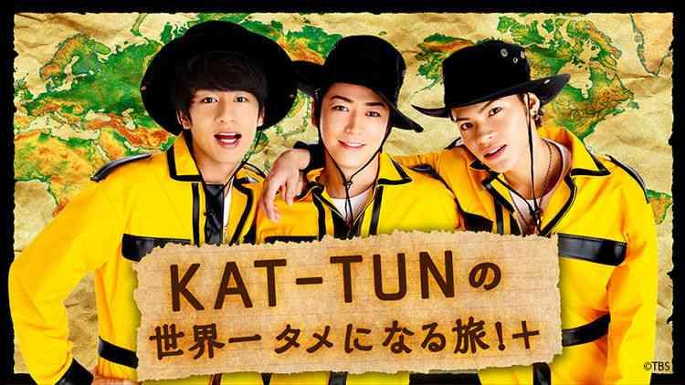 「KAT-TUNのタメ旅」が動画サイトで復活!ジャニーズ初のネット冠番組に(コメントあり) - 音楽ナタリー
