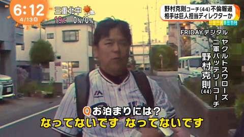 ヤクルト・野村克則コーチの不倫疑惑を『フライデー』が報道 相手は日テレの巨人担当ディレクターか