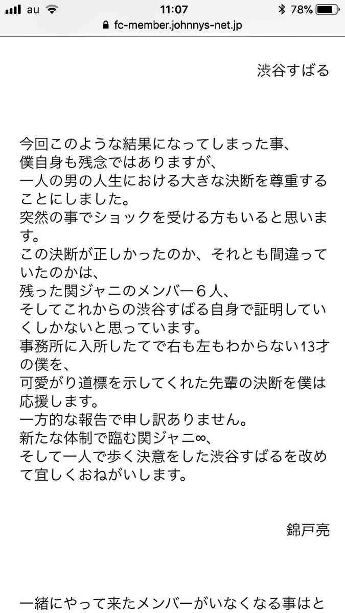 【速報】渋谷すばる ジャニーズ事務所から退所を公式発表