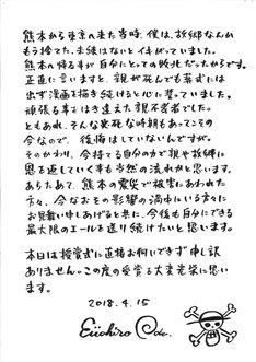 尾田栄一郎、熊本県の県民栄誉賞贈呈式に直筆メッセージ