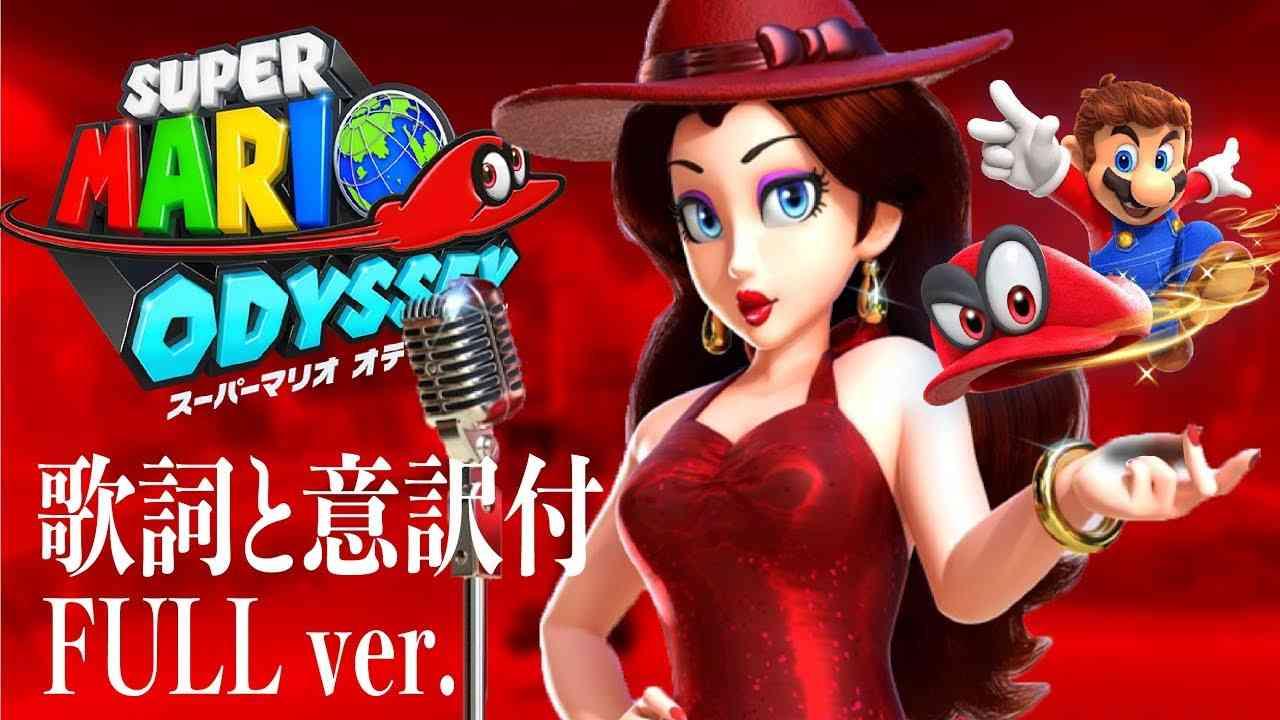 マリオオデッセイ主題歌【Full ver.】 Jump Up, Super Star! 歌詞とその意訳 - YouTube