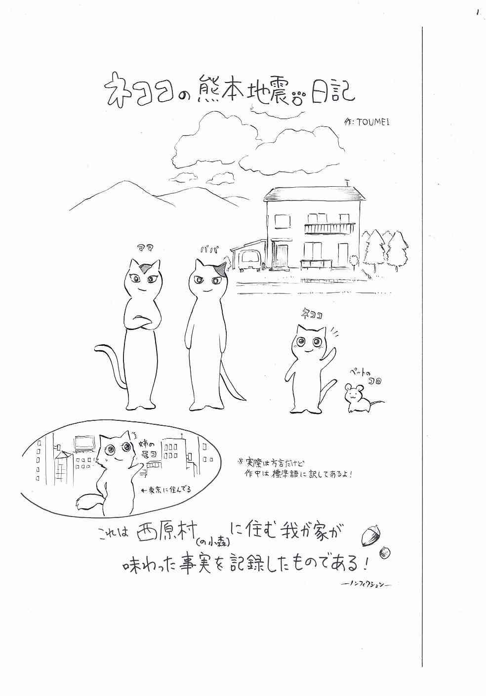 ネココの熊本地震日記 - 1ページ