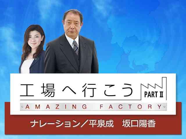 工場へ行こうPART2 AMAZING FACTORY-動画[無料]|GYAO!|ドキュメンタリー