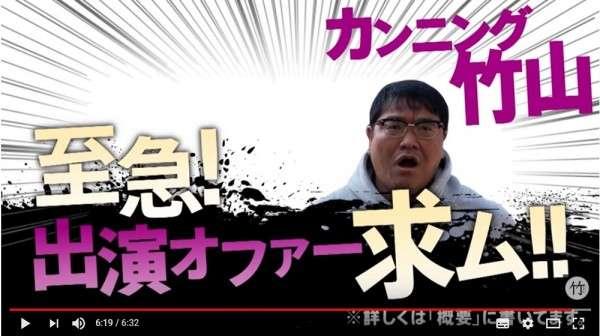 カンニング竹山、YouTuberデビューも話題にならず!なぜ芸能人はウケない?
