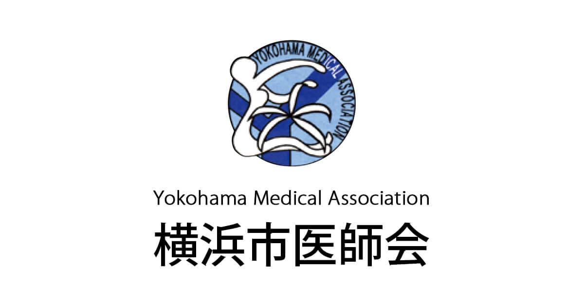 夜間急病センター・休日急患診療所 | 一般社団法人 横浜市医師会