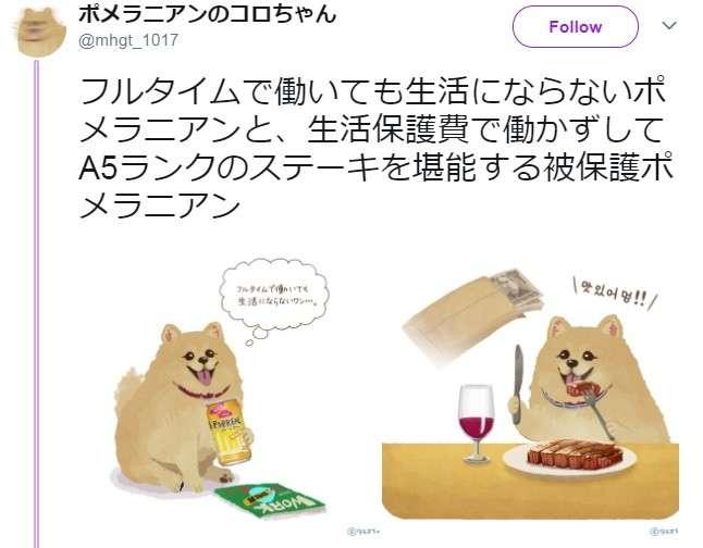 全文表示 | 人気ツイッター漫画「ポメラニアンのコロちゃん」謝罪 在日外国人への「ヘイト」指摘で : J-CASTニュース