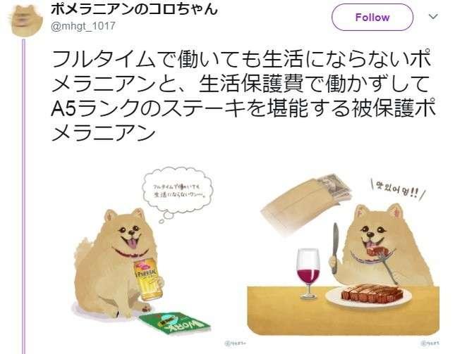 人気ツイッター漫画「ポメラニアンのコロちゃん」謝罪 在日外国人への「ヘイト」指摘で