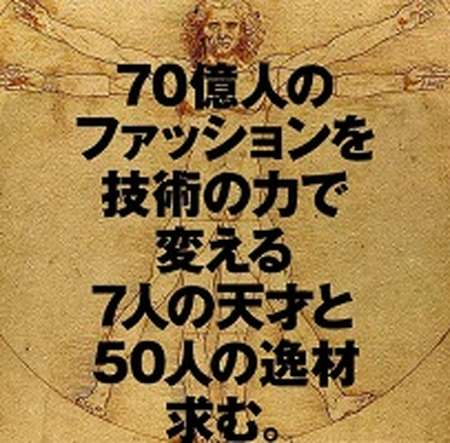 ZOZOTOWN運営グループが最高年収1億円で「天才」を募集 「高学歴の人が対象。相応の方がいればお支払いする用意はある」