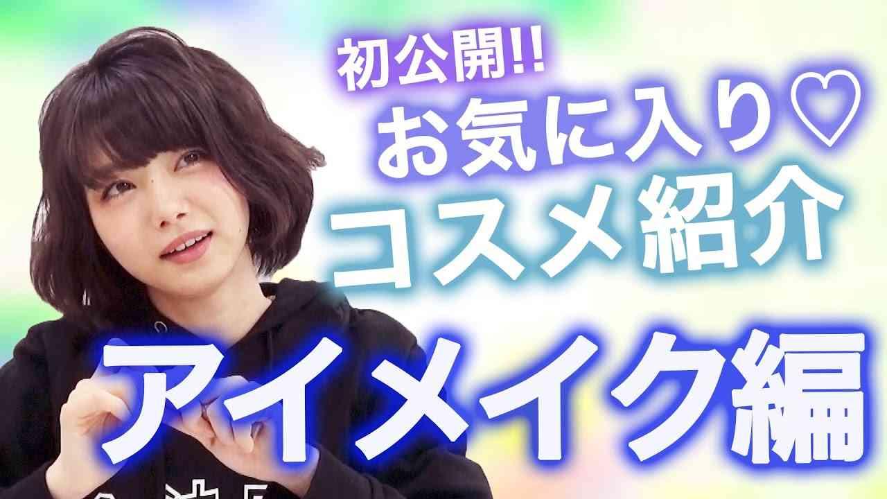 みおりんの二番煎じ女子力動画(アイメイク編) - YouTube
