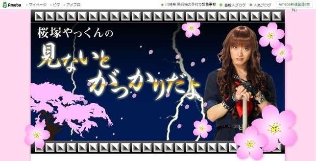 桜塚やっくんのブログ、いまもファンからコメント次々…最新記事は9万件を超える