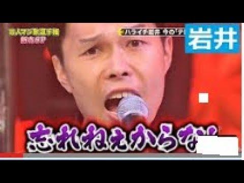 ハライチ岩井 忘れねえからな 芸人マジ歌選手権 1月6日 2018 - LIVE - YouTube