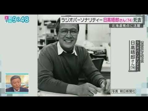 日高晤郎さん逝去について とくダネ! - YouTube