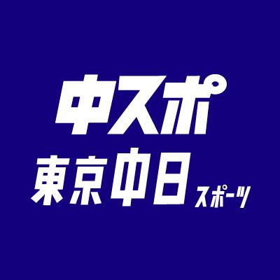 仲間由紀恵、早めに産休 代役カトパン フジ系「MUSIC FAIR」司会に:芸能・社会:中日スポーツ(CHUNICHI Web)