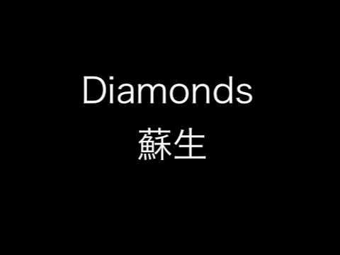 Diamonds 心肺蘇生バージョン - YouTube