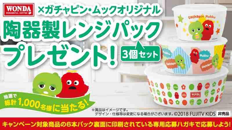WONDA×ガチャピン・ムック オリジナル陶器製レンジパック3個セットプレゼント!キャンペーン|アサヒ飲料