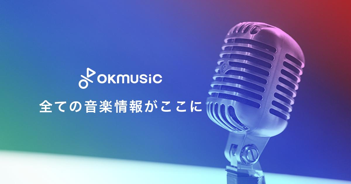 福山雅治、関ジャニ∞渋谷すばるを「稀代のシンガー」と評価 | OKMusic