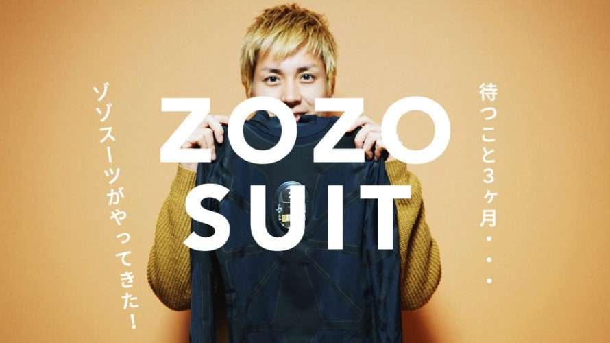 【ZOZOSUIT体験】我が家にもゾゾスーツが届いた!こりゃ想像以上にすごいよ未来だよ!
