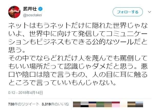 全文表示   武井壮「ネットはもう隠れた世界じゃない」 「悪口が正義、当たり前」の風潮に疑問 : J-CASTニュース