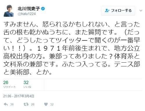 連ドラの有名脚本家の北川悦吏子がツイッターで脚本のリサーチ?それに対して賛否が