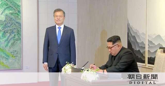 正恩氏、韓国側提供のペン使わず 椅子は要員が消毒:朝日新聞デジタル