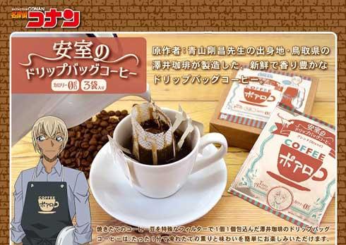 喫茶ポアロを想像して飲みたい 名探偵コナン「安室のドリップバッグコーヒー」が登場